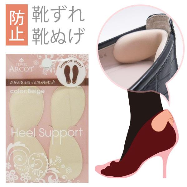 靴擦れ防止やサイズ調整にかかとを優しくサポート やわらかなクッションがかかとを