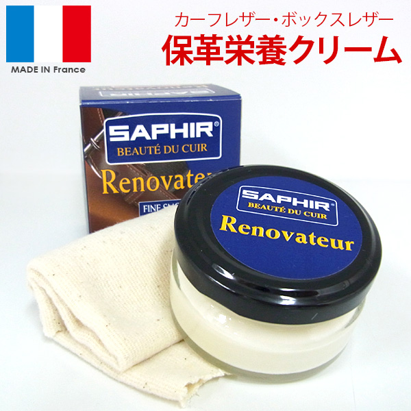 カーフレザー・ボックスレザー用保革栄養クリーム。皮革製品に栄養と柔軟性を与え、同時に保護膜をつくり、美しい光沢を出します。【3,850円以上送料無料※沖縄宛別】 サフィール SAPHIR レノベイタークリーム