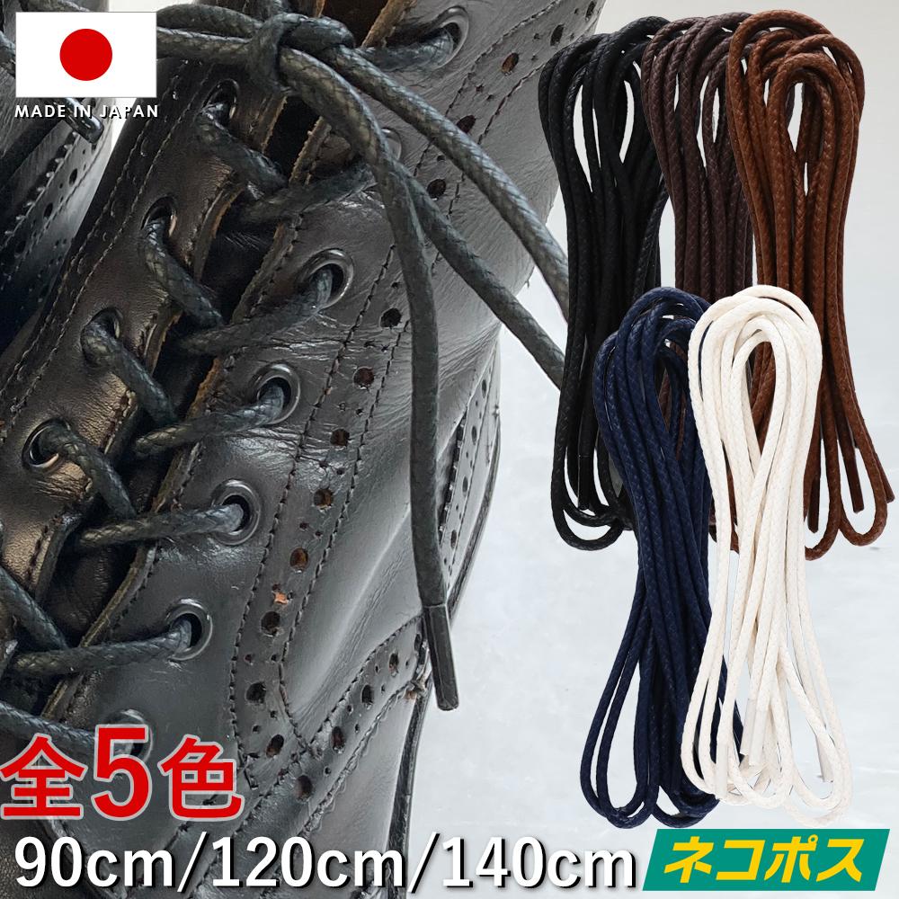 トリッカーズ 本日の目玉 カントリーブーツに合う高品質な日本製靴紐 しっかりした編み目でスニーカーにも合います ネコポス選択で送料250円 靴紐 靴ひも 丸紐 IPI シューレース ロービキ 編丸 太 革靴 奉呈 ネイビーブルー 茶 120cm 140cm 90cm 白 レザースニーカー 黒 約3mm ブーツ