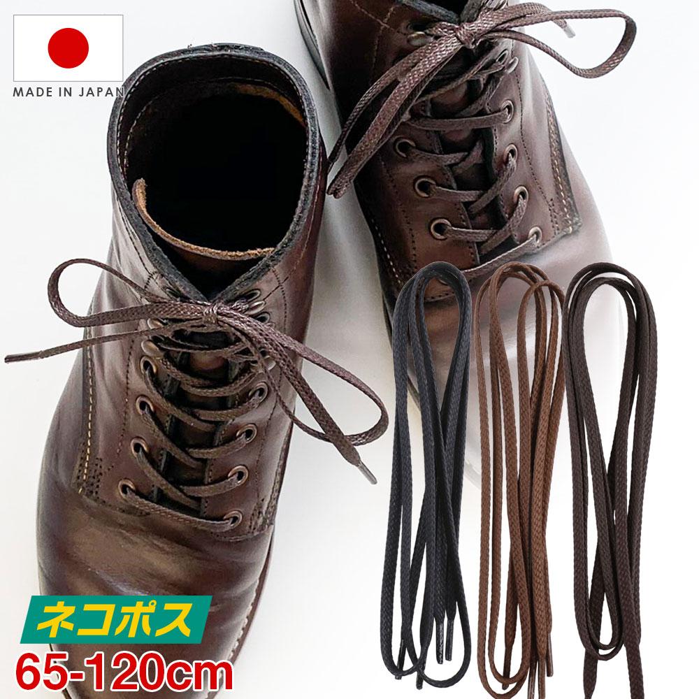 オールデン チャッカブーツやレッドウィング ベックマンにおすすめの平紐 高品質日本製靴紐 ラフ カジュアルな雰囲気 1足分 2本入り 本日の目玉 ネコポス選択で送料250円 靴紐 注目ブランド 靴ひも IPI シューレース ロービキ 編平 ベックマン 65cm 75cm 太 幅約5mm 120cm ブラック 全3色 レッドウィング ダークブラウン 平紐 ブラウン 90cm ブーツ