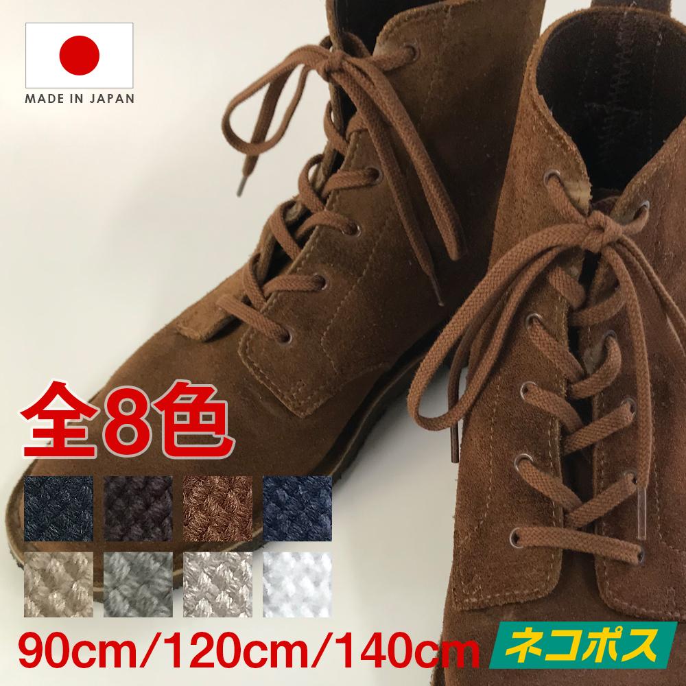 レザーカジュアルやクラッシックなスニーカーにおすすめの平紐 高品質日本製靴紐 締めやすくほどけにくい靴ひも 1足分 2本入り ネコポス選択で送料250円 靴紐 靴ひも IPI シューレース 石目 平紐 細 幅約6mm ネイビーブルー 120cm 90cm ベージュ ブーツ ダークブラウン 茶 140cm 黒 レザースニーカー 割り引き 最安値挑戦 ライトグレー 生成り 白 全8色