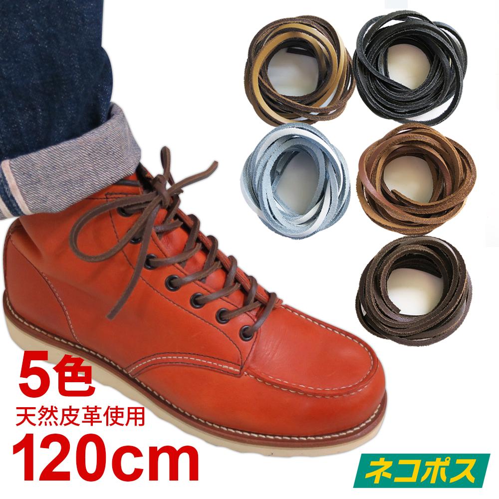 靴ひも 靴紐 皮革 ペダック レザーシューレース 120cm ブーツ スニーカー