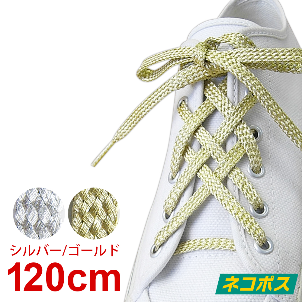 【120cm金&銀】シルバー・ゴールド2色のオールラメのシューレース。ギラギラしてないから合わせやすい!ザラっとした質感でほどけづらい靴紐です。【ネコポス選択で送料250円】 靴紐 シューレース オールシルバー・ゴールド スニーカー ラメ靴ひも コンバースにおすすめ