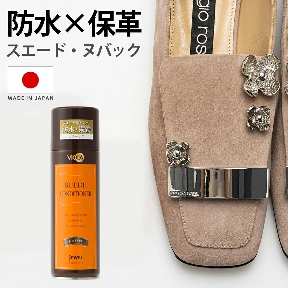 中提琴 (中提琴) (拉丝的皮革防水营养喷雾麂皮鞋清洁麂皮绒磨砂防水喷雾保守、 麂皮绒营养和麂皮绒麂皮绒防水麂皮绒喷) 彩色麂皮绒护发素