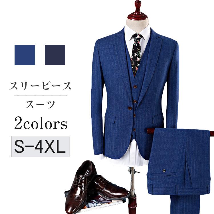 スリーピース スーツ スリムスーツ 3ピース フレッシャーズ メンズスーツ ビジネススーツ 礼服 1ツボタンスーツ スリム ストレッチ フォーマルスーツ メンズ アウトレット 紳士服 ブラックスーツ 大きいサイズ 司会 発表会 結婚式 二次会 通年