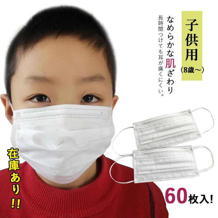 マスク 子供用 60枚 新商品 使い捨て 不織布マスク 在庫あり 安心な国内発送 子供用マスク 耳が痛くならない 小さめ 不織布 子供 衛生マスク 新作多数 プリーツマスク 女性 白 女性用マスク 飛沫 PM2.5 送料無料 花粉 無地