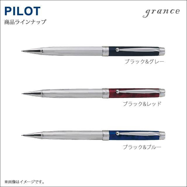 【名入れご希望の場合】【送料無料】 PILOT(パイロット)グランセ シャーペン 0.5 先端チャック方式キャップスライド:HGN-1MR