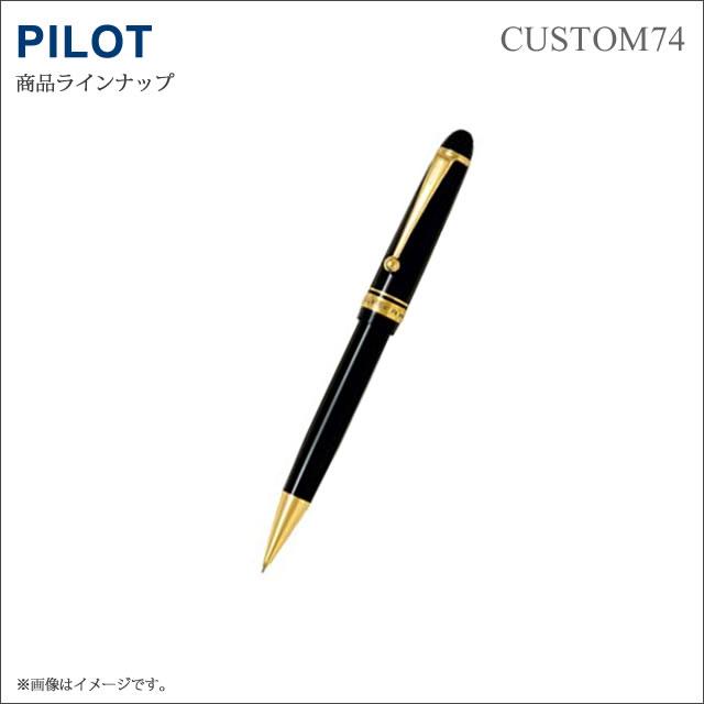 【送料無料】パイロット カスタム74 シャープペンシル/0.5/先端チャック方式キャップスライド式 カスタム74:HKK-1000R-B(ブラック)
