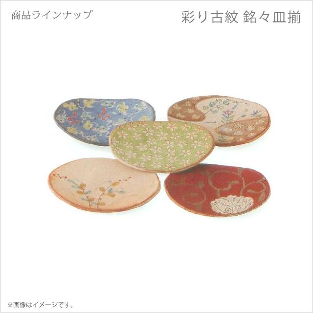 西海陶器株式会社 彩り古紋/波佐見/銘々皿揃: S11-11504