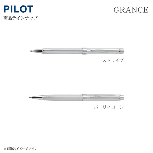 【送料無料】パイロット グランセNC スターリングシルバー 油性ボールペン 0.7(回転式繰り出し式)/:BGNC-2MS-S(ストライプ)-BC(バーリィコーン)
