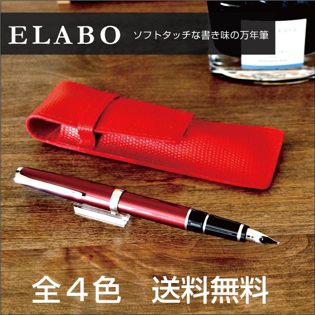 【送料無料】PILOT(パイロット)ELABO(エラボー)万年筆 FE-25SR