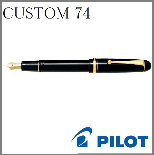 パイロット PILOT 万年筆 カスタム74 FKKN-12SR-B【文具ならオレンジウェブ】【万年筆 パイロット
