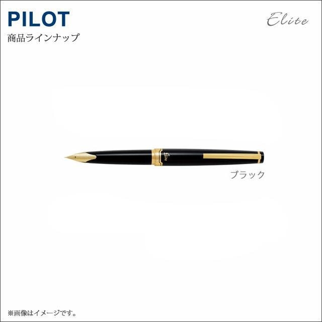 【名入れ可能】パイロット PILOT 万年筆 エリート95s/ FES-1MM-B(ブラック)【文具ならオレンジウェブ】【万年筆 パイロット】