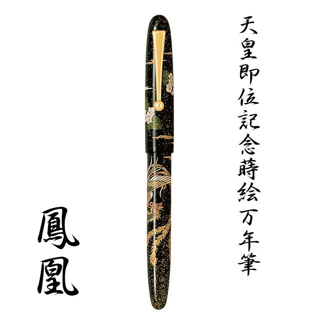 【世界800本限定】PILOT(パイロット)天皇即位記念蒔絵万年筆 鳳凰