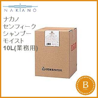 ナカノ センフィーク シャンプー モイスト 10L 詰替用 NAKANO cenfiec