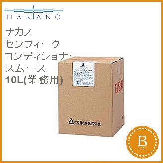ナカノ センフィーク コンディショナー スムース 10L 詰替用 NAKANO cenfiec