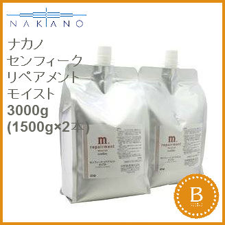 ナカノ センフィーク リペアメント モイスト 1500×2個 詰替用 NAKANO cenfiec