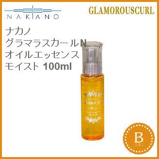 美容室専売品がお買い得 ナカノ グラマラスカールN オイルエッセンス 人気上昇中 モイスト GLAMOROUSCURL 豊富な品 100ml NAKANO 洗い流さないトリートメント