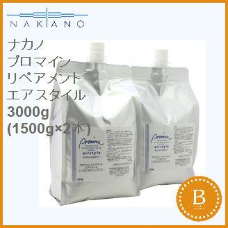 ナカノ プロマイン リペアメント エアスタイル 3000g(1500g×2) 詰替用 NAKANO promine