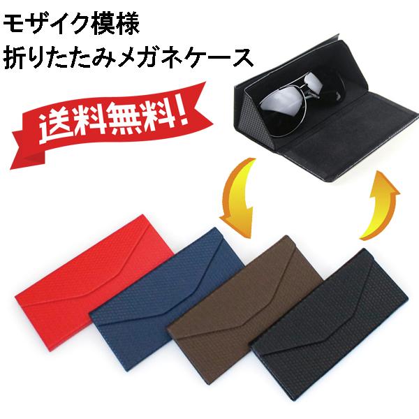 OUTLET 安売り SALE 折り畳み式で使わない時はとってもコンパクトで便利です モザイク模様 折りたたみ眼鏡ケース サングラスケース メガネケース 三角形メガネケース