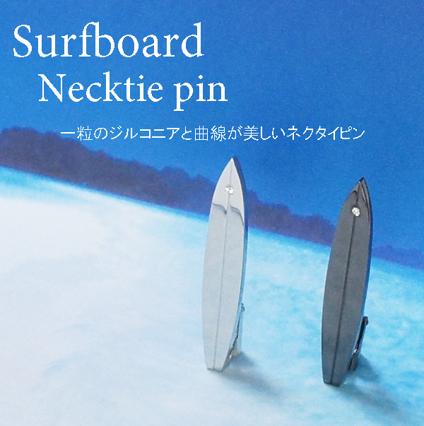 特価キャンペーン 曲線のラインが美しい サーフボード型のネクタイピン サーフボードデザイン ネクタイピン 豊富な品 サーファー ネコポスは送料無料 サーフィン