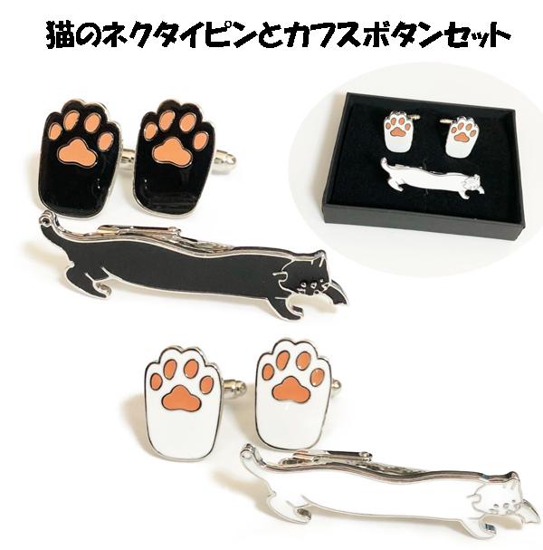 かわいいネコデザインのネクタイピンとカフスボタンが完成しました 猫セット ネクタイピンとカフスボタンセット 黒猫と白猫から選べます 限定特価 卸売り ネコポスは送料無料