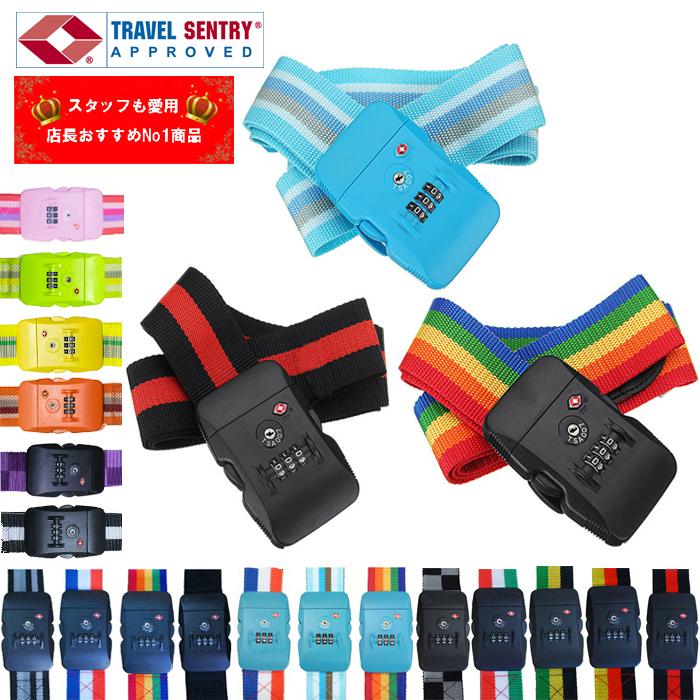 TSAロック単品購入 旅行用品 通信販売 100%品質保証! トラベルグッズ トラベル用品 スーツケースベルト TSAスーツケースベルト ネコポスは送料無料 TSAロック搭載のワンタッチスーツケースベルト 海外旅行 TSAロックベルト