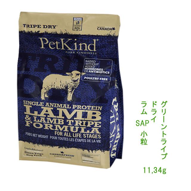 【PetKind】ラムトライプSAP小粒 11,34kg★ペットカインド (トライプドライ) ドッグフード・犬のごはん