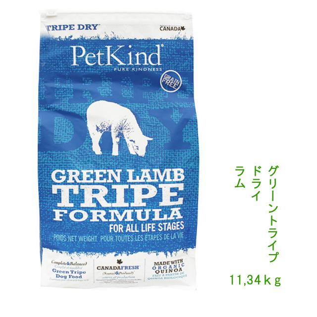 【PetKind】グリーンラムトライプ11,34kg★ペットカインド(トライプドライ)