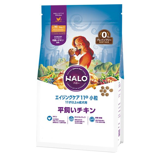 HALO ハロー エイジングケア 11+ 小粒〈平飼いチキン〉1.8kg★11才以上の成犬用★ドッグフード 犬のご飯