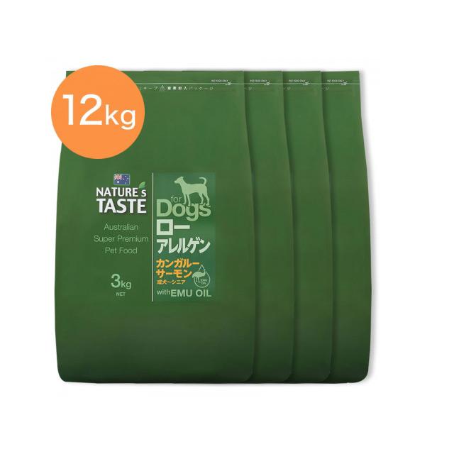 ネイチャーズテイスト カンガルー&サーモン12.0kg(3.0kg×4袋)(成犬~シニア)★グレインフリー★エミューオイル配合ドッグフード 犬のご飯