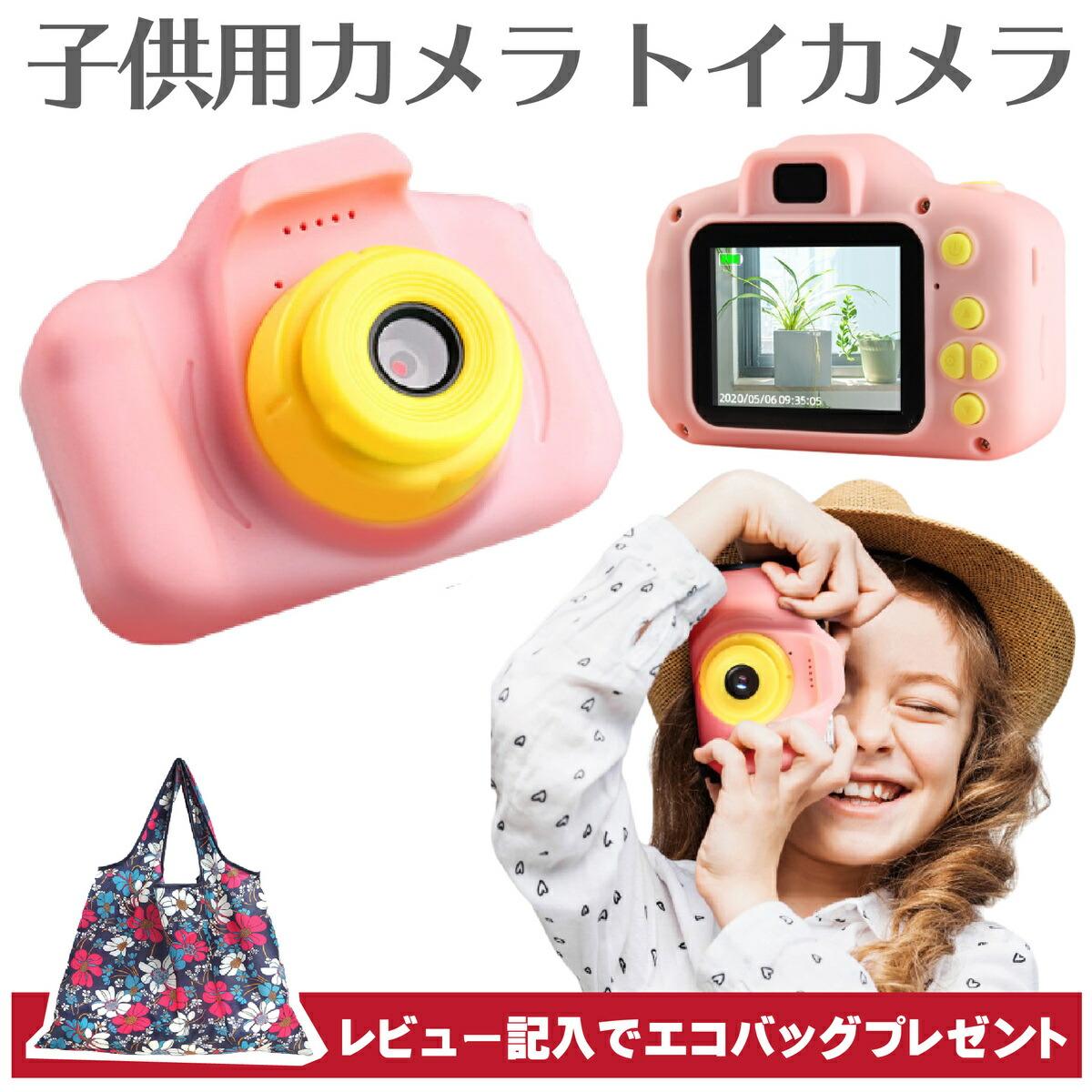 子供へのクリスマスプレゼント 入荷予定 タイマー撮影 日本語説明書付き ピンク キッズカメラ トイカメラ カメラ 子供用 おもちゃ オモチャ デジタルカメラ SDカード付き かわいい 携帯ストラップ付 録画 教育玩具 500万画素1080P ギフト クリスマス 連写 プレゼント 2.0インチIPS液晶写真 贈り物 期間限定送料無料 送料無料 誕生日