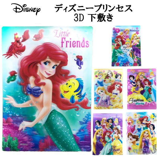 【ネコポス便送料無料】3D下敷き ディズニープリンセス 下敷き  ディズニー
