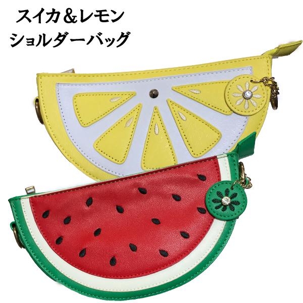 スイカ レモンから選べます WEB限定 レモン ショルダーバッグ 宅配便は送料無料 ふるさと割 フルーツバッグ 合皮
