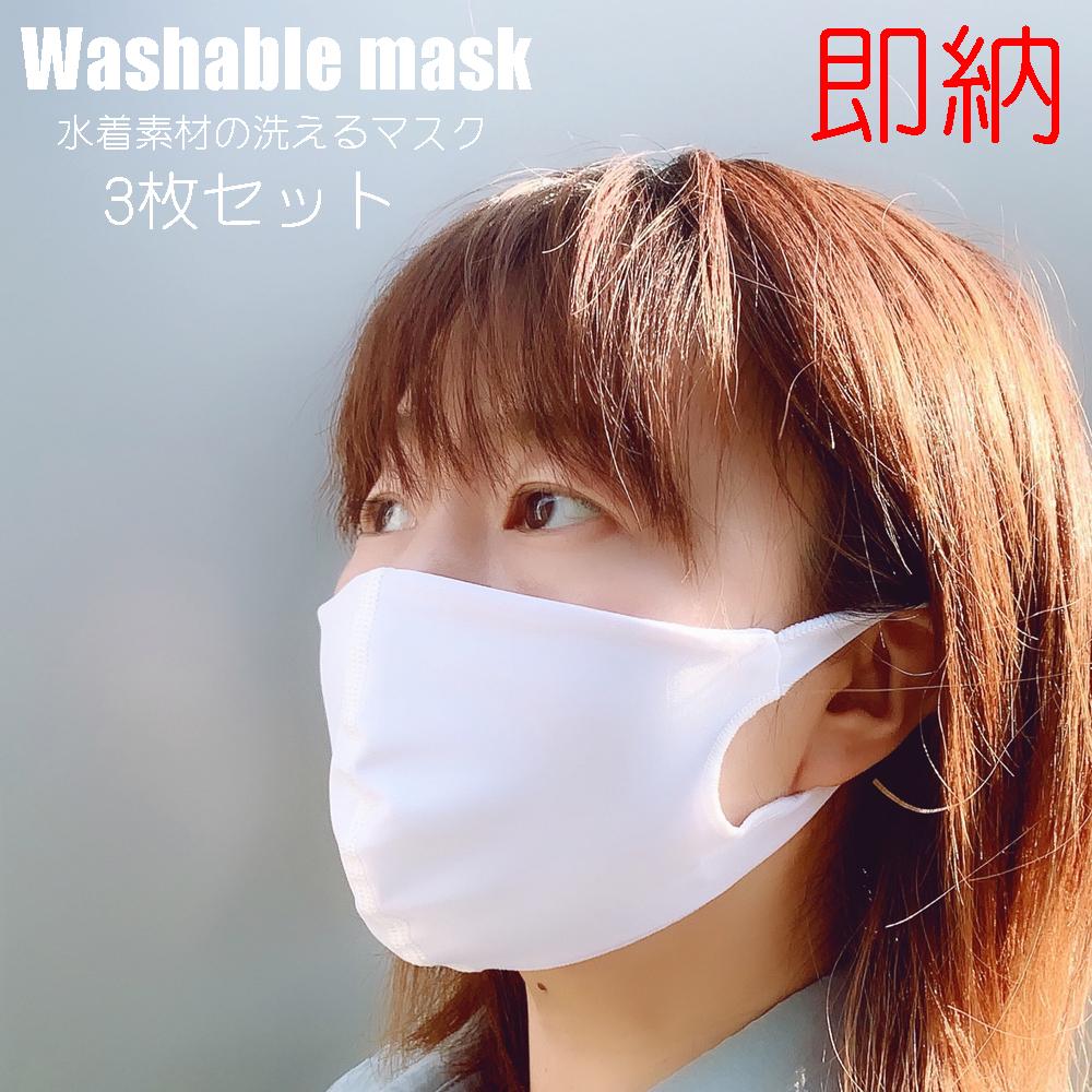 販売 洗える マスク