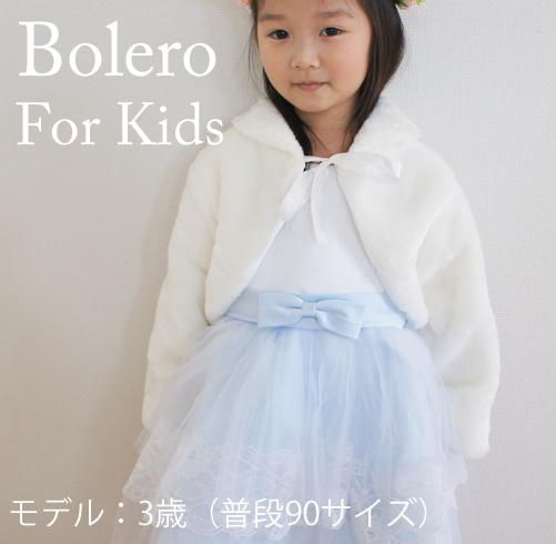 ドレスやフォーマル時に最適な 子供用ボレロ キッズ 子供用 当店一番人気 フェイクファーあったかボレロ ボレロ 流行 宅配便780円 定形外郵便は送料無料