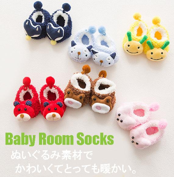 ふわふわもこもこ 暖かくてかわいい赤ちゃんようルーム靴下です AL完売しました 供え ネコポス便は送料無料 宅配便780円 Baby用ぬいぐるみルームソックス