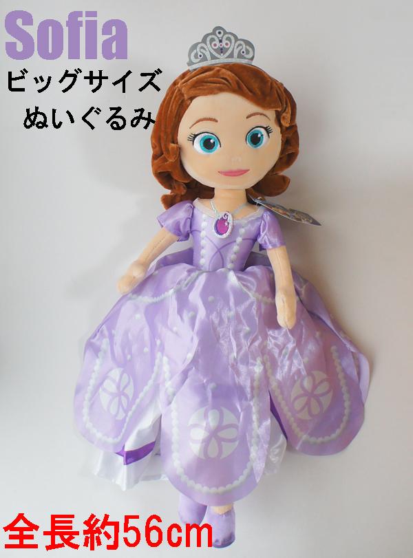 ビッグサイズ Sofia The First ちいさなプリンセス ソフィア56cmぬいぐるみ 人形 宅配便送料無料