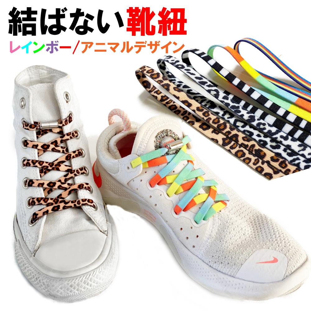 あなたは残りの人生であと何万回靴紐を結びますか? レインボーカラーアニマルデザイン 結ばない靴紐 結ばない靴ひも むすばないシューレース ほどけない靴紐 カプセルタイプ 子供 脱ぎ履き楽々 くつひも 期間限定今なら送料無料 ネコポスは送料無料 伸びる靴紐 大人 キッズ 現金特価