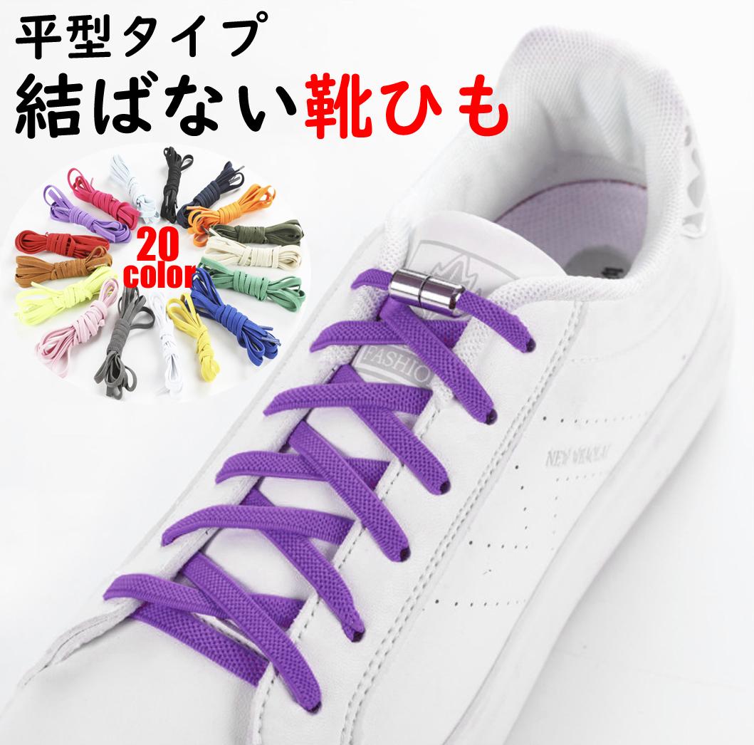 あなたは残りの人生であと何万回靴紐を結びますか? 20カラー平型タイプ 結ばない靴紐 結ばない靴ひも むすばないシューレース ほどけない靴紐 カプセルタイプ 驚きの値段で 脱ぎ履き楽々 大人 子供 キッズ 伸びる靴紐 くつひも ネコポスは送料無料 希望者のみラッピング無料