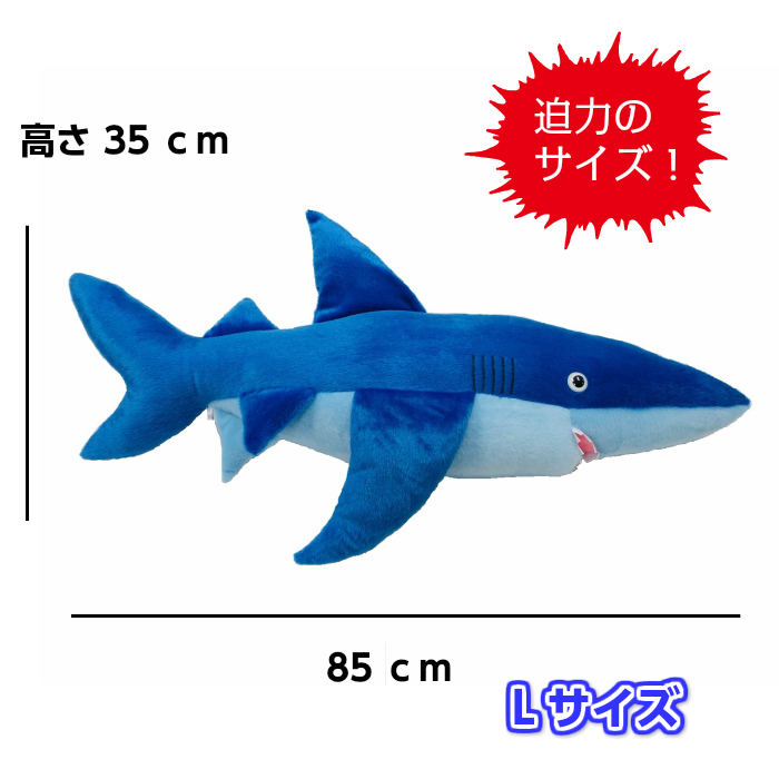 ぬいぐるみ ヨシキリザメヨシキリザメLサイズ長さ85cm 特大 巨大 大型 ブル- シャーク 水族館 誕生日 男の子 プレゼント ギフトギフト袋対応不可