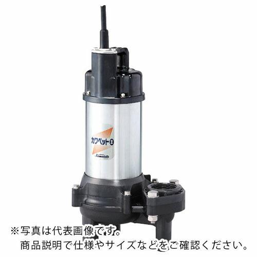 川本 排水用樹脂製水中ポンプ(汚物用) WUO4-406-0.25T ( WUO44060.25T ) (株)川本製作所