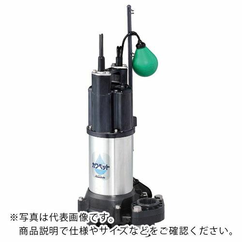 川本 排水用樹脂製水中ポンプ(汚水用) WUP4-406-0.25TL ( WUP44060.25TL ) (株)川本製作所