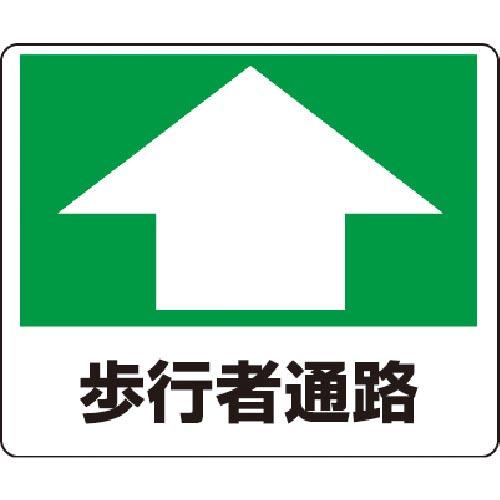 標識 標示 5%OFF 路面標識 スーパーSALE対象商品 ギフト プレゼント ご褒美 ユニット 路面貼用ステッカー 81915 歩行者通路 株 819-15 240×300mm アルミステッカー