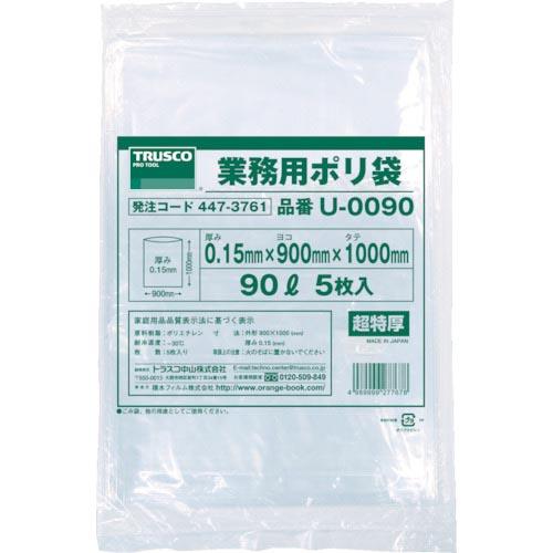 お買得 清掃用品 ゴミ袋 超目玉 TRUSCO 業務用ポリ袋0.15×90L 5枚入 株 トラスコ中山 U0090 U-0090