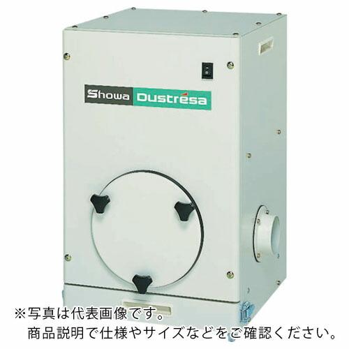 昭和電機(株) 三相200V ) CFA-H220-60HZ コンパクトシリーズ ダストレーサ 0.75kW CFAH22060HZ 昭和 集じん機 (