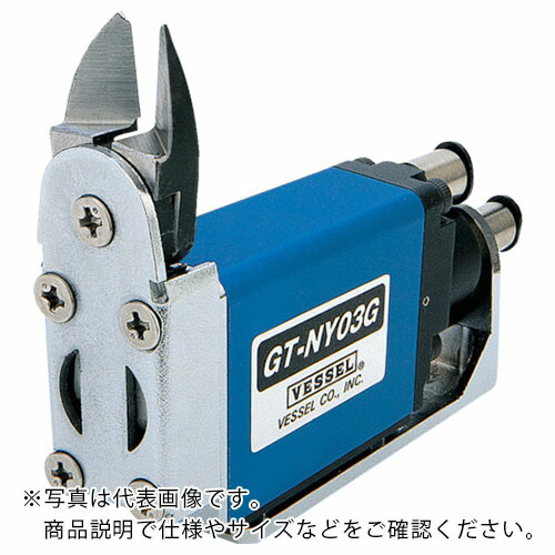 電動 付与 油圧 空圧工具 エアニッパ 有名な ベッセル スライドエアーニッパー No. ヨコ型 GT-NY10GR GTNY10GR 株