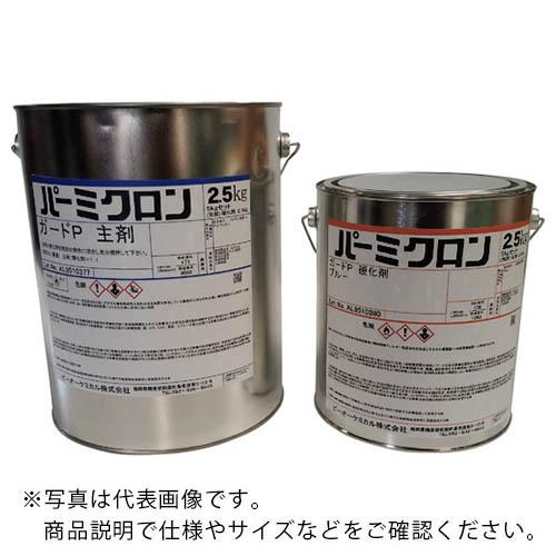 条件付送料無料 化学製品 接着剤 補修剤 接着剤2液タイプ ビーオーケミカル 5kgセット ブルー 安値 株 パーミクロンガードP 200255 オンラインショップ