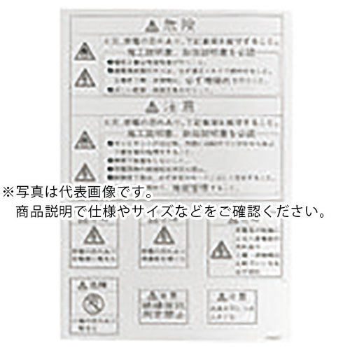 電子機器 電設配線部品 配電盤 筐体 Nito 日東工業 新作 付与 人気 警告ラベルセット BP83-1 BP831 メーカー取寄 BP83-1 50個入り1セット 株