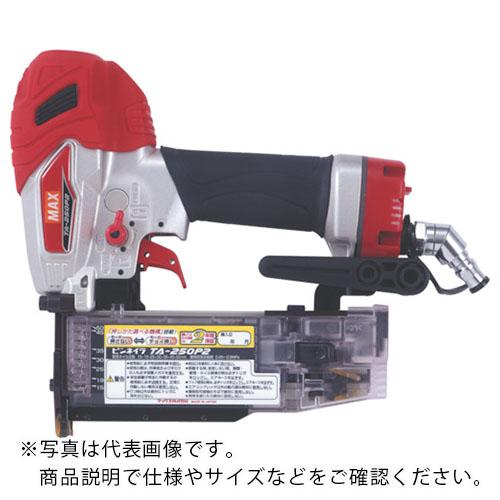 条件付送料無料 工事 照明用品 土木作業 大工用品 釘打機 MAX 15~50mm TA250P2 マックス メーカー取寄 直営限定アウトレット 常圧ピンネイラ 株 TA-250P2 新入荷 流行